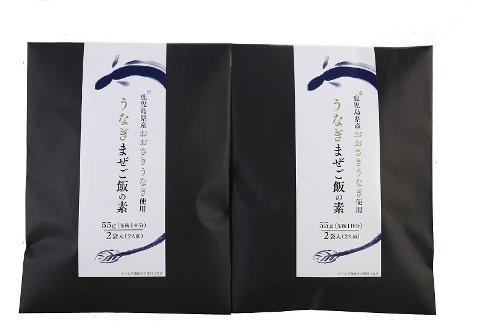 鹿児島県産うなぎまぜご飯の素 2食入り×5袋