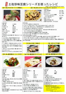 【ギフト用】【えっ!これが豆腐?】燻製おつまみ豆腐セット『百二珍』8種類/高知/土佐