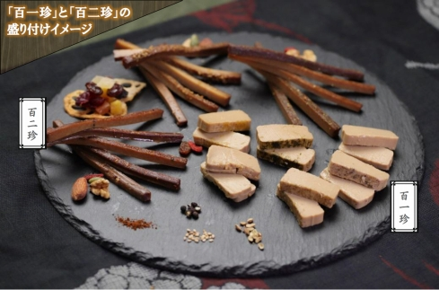 【えっ!これが豆腐?】百二珍(10本)燻製豆腐ジャーキー(10袋)/高知/土佐