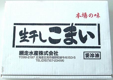 北海道産[特大]生干しこまい(1kg×2箱セット)