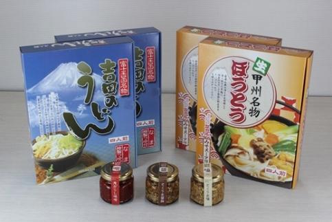 オリジナル万能タレと吉田のうどん・ほうとうセット