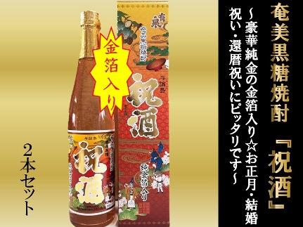 【ギフト用】金箔入り☆祝酒500ml×2本~ヨロン島よりお祝い~