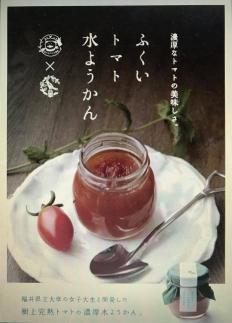 ふくいトマト水ようかん