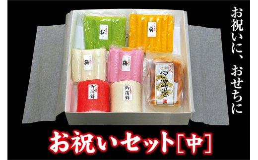 創業大正4年、湊酒田の香り漂う手作りの味お祝い・おせちに【お祝いセット中】<庄内い~ものや>