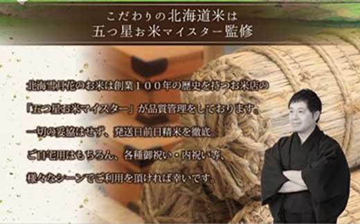 【メールの出来る方限定】北海道米3種(30年産)から選択可能【10㎏×3回分】お好きなタイミングでお届け可能*ネット申込限定