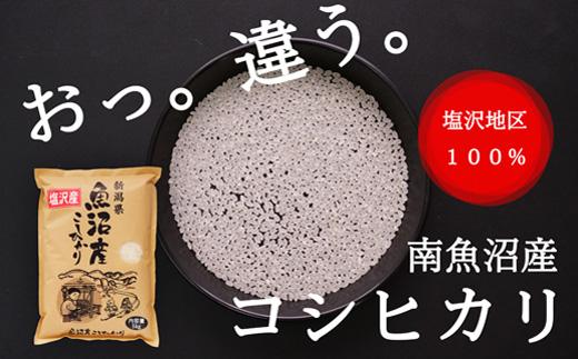『南魚沼産コシヒカリ精米』【塩沢地区100%】5kg×4