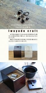 岩谷堂箪笥職人が作る米びつ5kg木地仕上げIwayadocraft