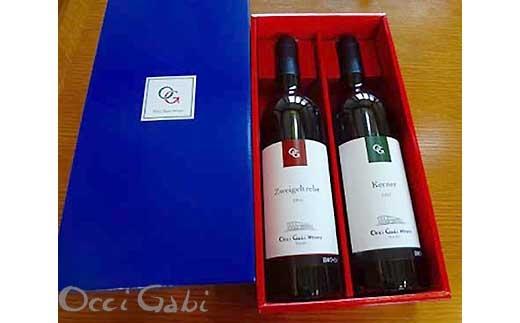 【OcciGabiWinery】ケルナーとツヴァイゲルトレーベの紅白ワインセット