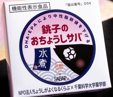 【機能性表示食品】銚子港サバ缶詰「おちょうしサバ」12缶セット【水煮・無添加】