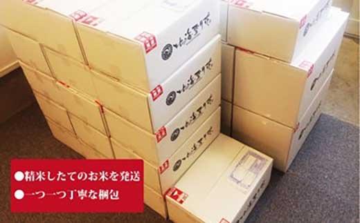 【メールの出来る方限定】北海道米3種(30年産)から選択可能【10㎏×6回分】お好きなタイミングでお届け可能*ネット申込限定
