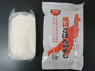 特別栽培魚沼産コシヒカリ使用 包装米飯白米20個セット