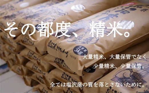 『南魚沼産コシヒカリ精米』【塩沢地区100%】5kg×3袋