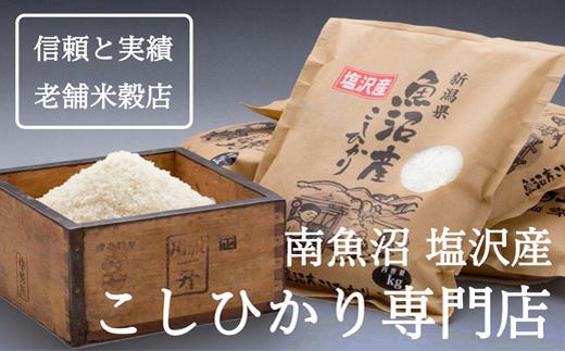 【定期便】南魚沼産コシヒカリ『塩沢地区100%』5kg×2袋3ヶ月連続