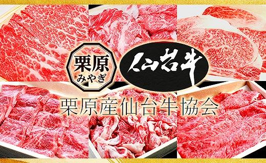 [栗原産]仙台牛 満足4種セット各800g(モモスライス、カタローススライス、切り落としモモ、切り落としバラ)