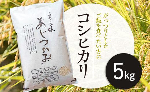 宮城県栗原産 特別栽培米「コシヒカリ」5kg