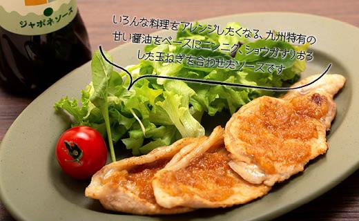 「肉料理にはコレ!」地元洋食屋の自家製ジャポネソース