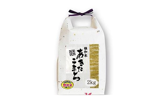 秋田市雄和産あきたこまち清流米【無洗米】(2kg)