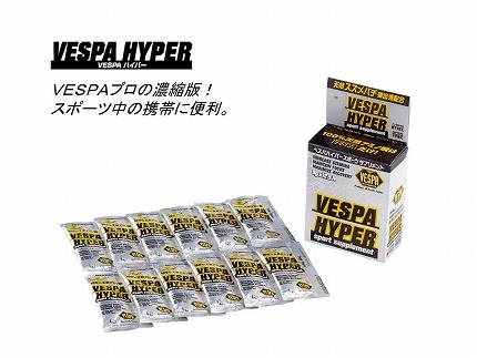 100%天然アミノ酸スポーツドリンク VESPAハイパー12本