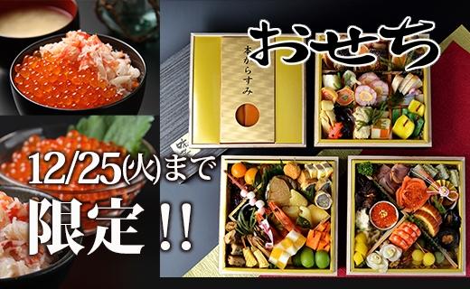 ★6日間限定★豪華4段おせち6.5寸&タラバいくら丼セット