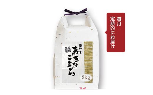 【頒布会】秋田市雄和産あきたこまち清流米・1年間(2kg×12か月)