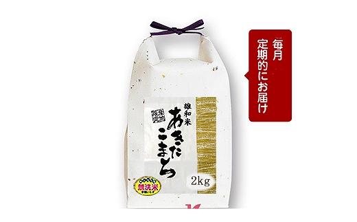 【頒布会】秋田市雄和産あきたこまち清流米・半年間【無洗米】(2kg×6か月)