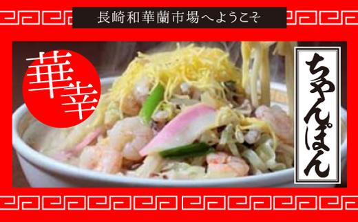 【長崎ちゃんぽん発祥店「四海楼」】ちゃんぽん&皿うどん各4食詰合せ