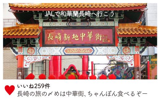 【長崎市】JALふるさとへ帰ろうクーポン(3,000点分)