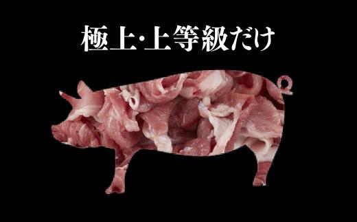 """""""極上・上""""等級だけの上質な豚肉「お肉博士の競り美豚」カタ2000g"""