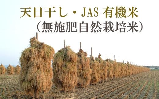 天日干し・無施肥栽培米(JAS有機)ササシグレ「野の雫」 精米5kg 2019年産11月下旬発送開始