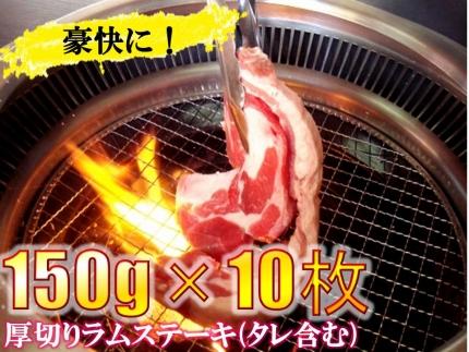 豪快に『厚切りラムステーキ』150g(タレ含む)×10枚