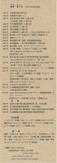 スーパー練上(ねりあげ)陶芸「練上鎬花生(屋根のある花生)」(作者:尾形香三夫氏)