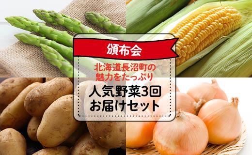 【頒布会/北海道長沼町の魅力をたっぷり】人気野菜3回お届けセット