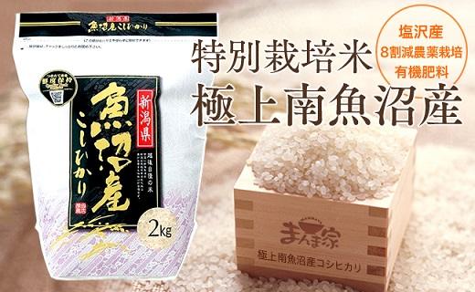 【県認証】特別栽培米「極上南魚沼産コシヒカリ」(有機肥料、8割減農薬栽培)精米4kg