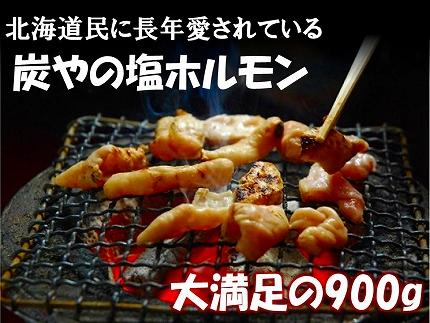 北海道民が絶賛する!「炭や塩ホルモン」900g