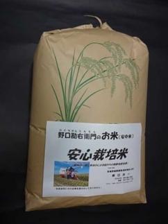 【30年産】野口勘右衛門のお米「安心栽培米(コシヒカリ)」玄米20㎏(10kg×2)