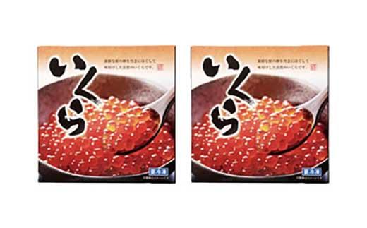 数量限定!!いくら醤油漬け2箱セット<大川商店>