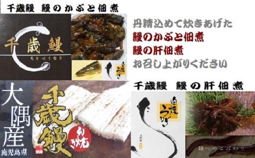 鹿児島県大隅産千歳鰻の鰻かぶと佃煮・肝佃煮セット