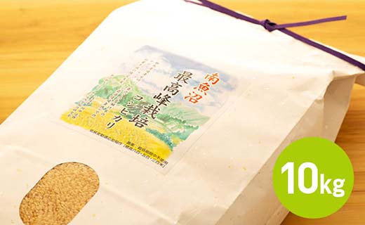 南魚沼最高峰栽培農薬:不使用9年玄米10kg
