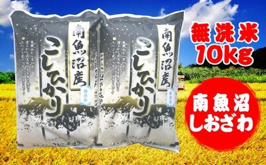 農家直送!新米南魚沼産コシヒカリ(塩沢産)無洗米10kg