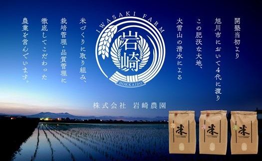 ★特A 2種入り★旭川市産のお米3種食べ比べ【15kg】