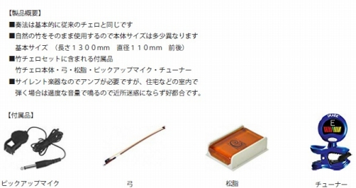 SP12-155【竹凛共振】竹チェロ(北九州市合馬産)
