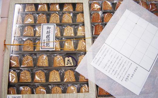 BH14 天童銘菓 御将棋諸越(平箱)諸越(もろこし)落雁(らくがん)