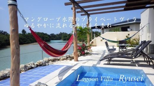 【伊良部LagoonVilla龍星】宿泊クーポン(宿泊補助券)