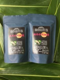 満月の月桃茶50g×2個セット