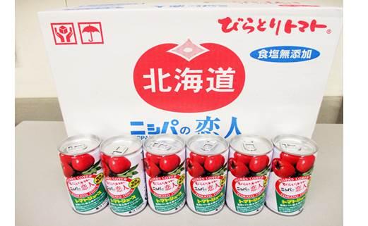 「ニシパの恋人」トマトジュース 無塩
