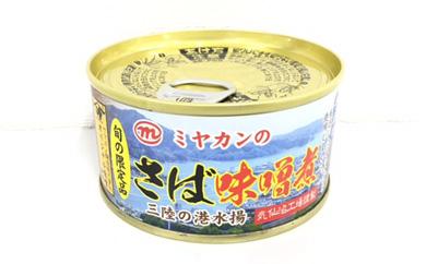 ミヤカンのさば味噌煮