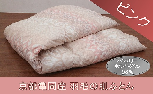 【ピンク】<京都金桝>羽毛の肌ふとん(ハンガリーホワイトダウン93%)【布団】