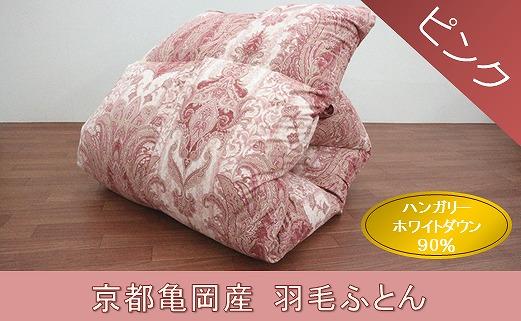 【ピンク】<京都金桝>羽毛ふとん(ハンガリーホワイトダウン90%)【布団】
