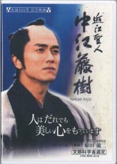 ◆【数量限定】近江聖人中江藤樹 DVD