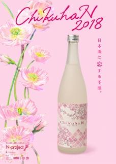 ChikuhaN(生酒)720ml瓶 箱入